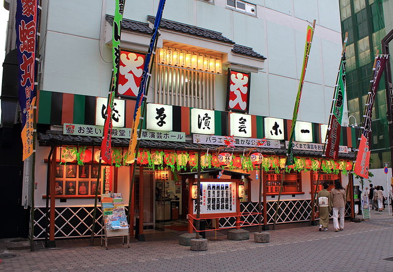 Asakusa_Engei_Hall_2012