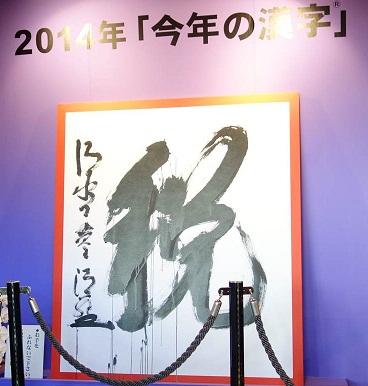 今年の流行漢字