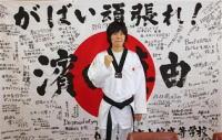 濱田真由選手