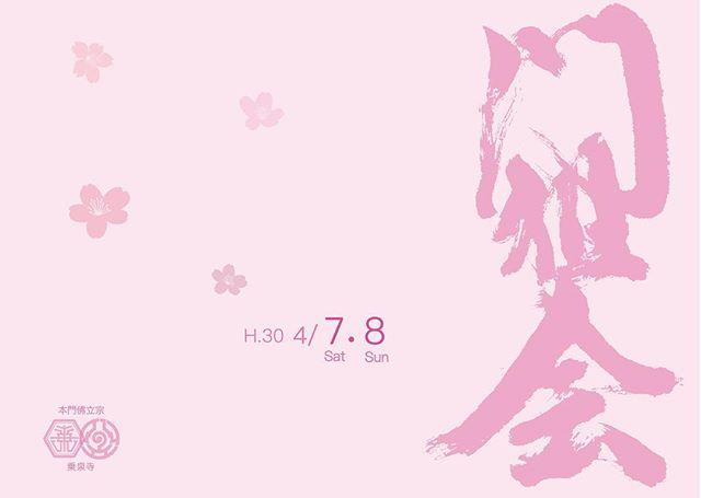 #乗泉寺 #三大会 #門祖会 #渋谷 #代官山4月7日、8日に春の門祖会を奉修いたします。是非お参りください。
