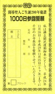 1000日参詣誓願カード